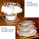 [えつこのニューカップ&ニュープレートのセット<ピンクベージュ> ]収納 キッチン 食器棚 カップ お皿 日本製
