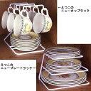 [えつこのニューカップ&ニュープレートのセット]収納 キッチン 食器棚 カップ お皿 ホワイト 日本製 05P03Dec16