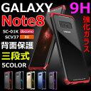 Galaxy Note8ケース 背面 9H強化ガラス アルミバンパー 3パーツ式 Galaxy Note8 Galaxy Note8 ケース 3パーツ式 背面板付き サムスン Note8 SCV37/SC-01Kケース Galaxy Note8ケース PC ハードケース 頑丈 スマホカバー Galaxy Note8カバー