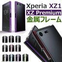 Xperia XZ1ケース Sony Xperia XZ1 SO-01K SOV36 701SOケース XZ Premium SO-04Jケース エクスペリア XZ1カバー 電波影響無し Xperia XZ Premiumバンパー アルミ Xperia XZ1アルミバンパー Xperia XZ Premiumメタルサイドバンパー 耐衝撃 Xperia XZ1金属フレーム