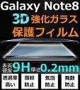 Galaxy Note8強化ガラス Galaxy Note8保護フィルム 3Dラウンドエッジ加工 Galaxy Note8液晶保護フィルム 硬度9H Galaxy Note8ガラスフィルム 保護フィルム 飛散防止 指紋防止 ギャラクシーノート8ガラスフィルム 高感度タッチ Galaxy Note8ガラスフィルム 薄型 0.2mm