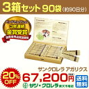 サン・クロレラ アガリクス 3箱セット【送料無料】30袋×3...