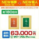 【送料無料】NEW福夢・NEW福人300粒各3箱 約180日分セット【サンクロレラ アミノ酸 健康 サプリ クロレラ 核酸】