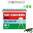 サン・クロレラA(粒) 1500粒×4箱【送料無料】サンクロレラ クロレラ サプリ 葉酸 鉄