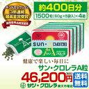 【エントリーでP10倍】【送料無料】サン・クロレラA(粒) 1500粒×4箱 約400日分【健康食品