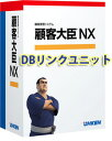 応研 顧客大臣NX DBリンクユニット2・3・5CL