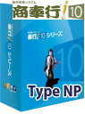 OBC 商奉行 i10 NETWORK Edition Type NP 3ライセンス