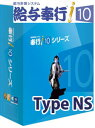 OBC 給与奉行 i10 NETWORK Edition Type NS 20ライセンス