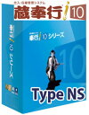 OBC 蔵奉行 i10 NETWORK Edition Type NS 5ライセンス with SQL Server 2014
