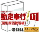 OBC 勘定奉行i11 [個別原価管理編] Sシステム 財務会計