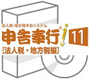 OBC 申告奉行i11 [法人税・地方税編] NETWORK Edition Type NS 5ライセンス