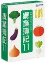 ソリマチ 農業簿記11