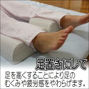 足枕 足まくら フットピロー 足の疲れ 足のむくみ 低反発枕 【2個組】送料無料!
