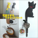 マグネットフック 猫 ねこ フック ネコグッズ 冷蔵庫フック 磁石 かわいい カギ 玄関 黒猫 白猫※メール便選択で送料無料