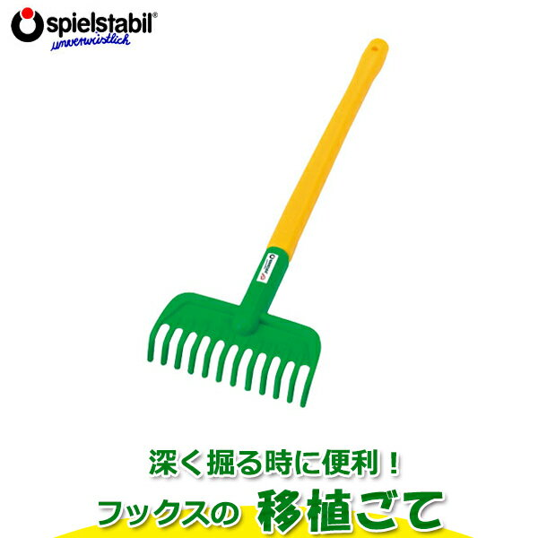 フックスくまで・小FU7808知育玩具知育おもちゃ砂場セット砂場ドイツバケツ砂場遊びお風呂おもちゃ1