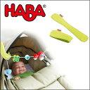 ハバ HABA HAマグネットストラップ HA300343 おでかけおもちゃ 知育玩具