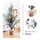 ホーゲボーニング HOGEWONING クリスマスツリー・160cm HW7028 送料無料 知育玩具【あす楽対応】