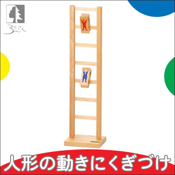 ベックBECKコロコロ人形BE20013(知育玩具)