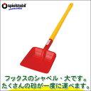 フックス FUCHS フックス・シャベル大 FU7807(知育玩具) 砂遊び 水遊び 砂場