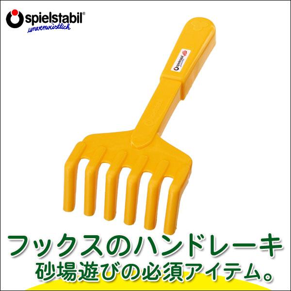 フックスFUCHSフックス・ハンドレーキFU7818(知育玩具)砂遊び水遊び砂場