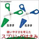 ペタ PETA はさみ・スプリング PE022 10P03Dec16