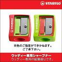 スタビロ STABILO ウッディ3in1専用シャープナー SB4548-12