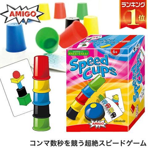 スピードカップス アミーゴ AMIGO AM20695【あす楽対応】 テーブルゲーム ボードゲーム (日本語説明書付) 知育玩具