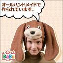 バブアート Babu Art ワンコ帽子 BT4314 知育玩具【あす楽対応】