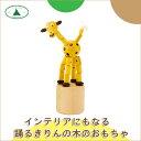 ドレクセル DRECHSEL 踊るきりん DR1550-13