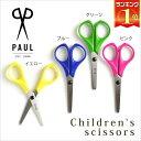 パウル キッズはさみ PU764 知育玩具 パウル社 ハサミ 知育玩具 3歳 4歳 5歳 6歳 工作