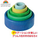 積み木 学習トイ ブロック グリムス コップかさね ブルー GM10354 GRIMM 039 S 木製 知育 おもちゃ 知育玩具 1歳 2歳 3歳 4歳 出産祝い 木のおもちゃ レインボー