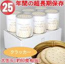 非常食・災害用食品 サバイバルフーズ クラッカー 6缶詰合 10052 送料無料