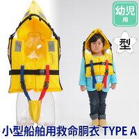 ライフジャケット 小型船舶用救命胴衣 TYPE A 幼児用 FCT-Sの画像