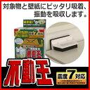 【スーパーセール数量限定特価】T型固定式不動王 (2個入り) FFT-009 10P03Dec16