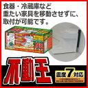 スーパー不動王 ホールド (2個入り) FFT-011