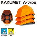 Kakumeta-type