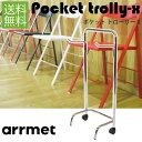 エリア デクリック AREAdeclic ポケットトローリーX Pockettrolley-x 正規品