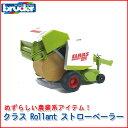 ブルーダー bruder クラス Rollant ストローベーラー 02121