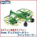 ブルーダー bruder Krone デュアルロータリーウインドローワー 02216