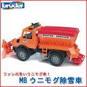 ブルーダー bruder MBウニモグ除雪車 02572