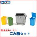 ブルーダー bruder ごみ箱セット 02607