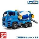 ブルーダー bruder MAN セメントミキサー 02744 532P15May16