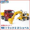 ブルーダー bruder MAN トラック&LHショベル 02751【あす楽対応】