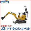 ブルーダー bruder JCBマイクロショベル 62003 10P21May14
