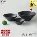 木製食器 - ブナコ BUNACO 木製 ボウル ボール BOWL #156 25cm 食器 サラダボウル 木製食器 キッチン 和食器 洋食器