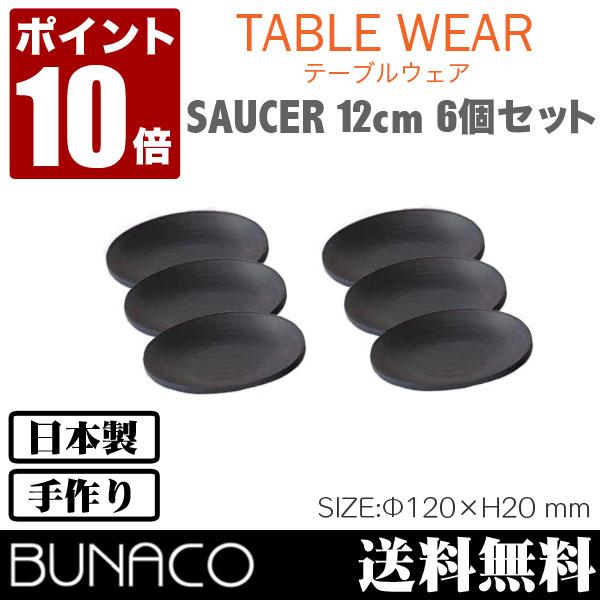 ブナコ BUNACO ソーサー SAUCER #181 12cm 6個セット 送料無料
