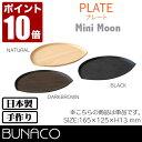 木製食器 - ブナコ BUNACO プレート PLATE ミニ・ムーン mini Moon #283 #633 #143 コースター 木製 食器 ミニトレー カフェ おしゃれ