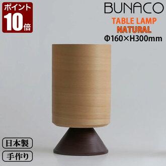 Bunaco BUNACO 檯燈 BL-T652 05P20Nov15