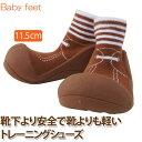 トレーニングシューズ ファーストシューズ ベビーシューズ Baby feet ベビーフィート Formal-Brown (11.5cm) 4941746807163 誕生日 出産祝い 赤ちゃん ベビー 0歳 1歳 靴 知育玩具 プレゼント ギフト
