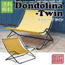 フィアム (FIAM) ドンドリーナ ツイン(Dondolina-Twin) ロッキングチェア Dondolina-Twi